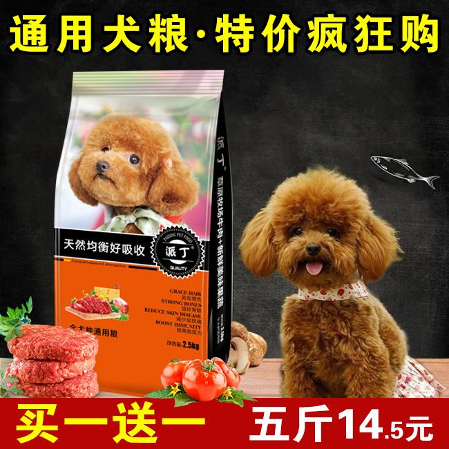 狗粮通用型5kg泰迪比熊博美金毛萨摩耶大型中型小型成犬幼犬10斤