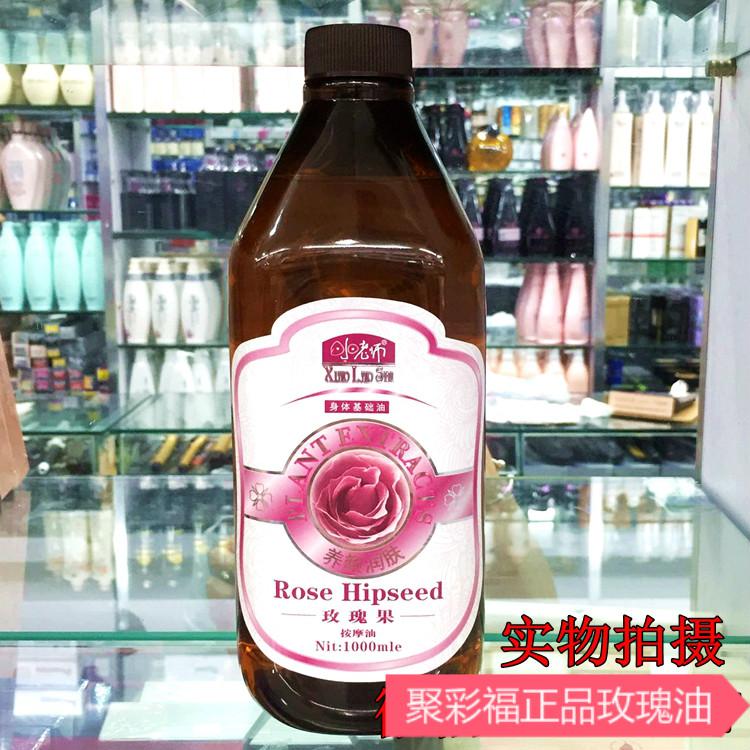 小老师玫瑰果油按摩基底基础精油美容院身体大瓶推拿开背保湿润肤
