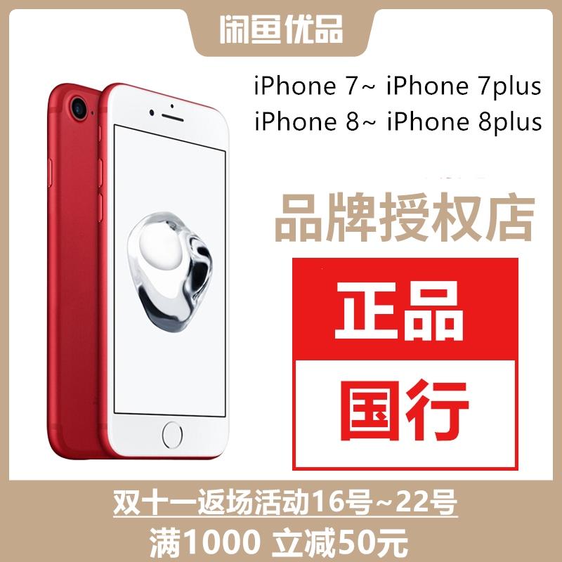 閑魚優品二手蘋果iPhone7 plus全網通4G國行美版手機7P代8x plus