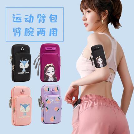 跑步手机臂包手机袋男女款通用手臂带华为运动手机臂套健身手腕包