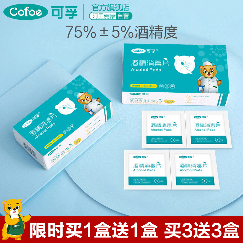 Kefu alcohol skin disinfection cotton piece wipe mobile phone household medical wipes disinfection and sterilization 75 degree bacteriostatic solution