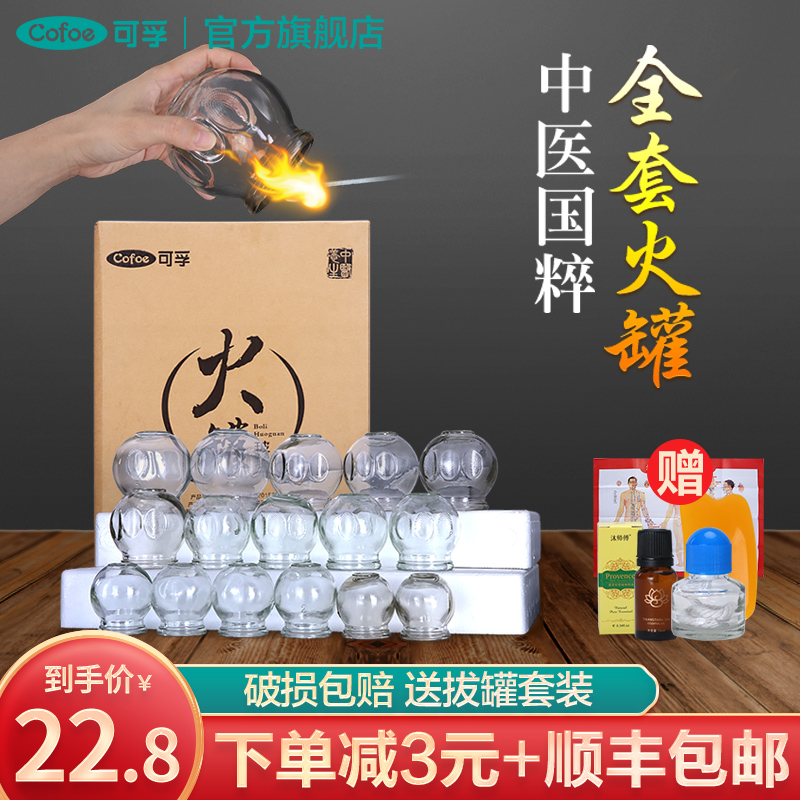 Kefu cupping device cupping glass hygroscopic household set for beauty salon