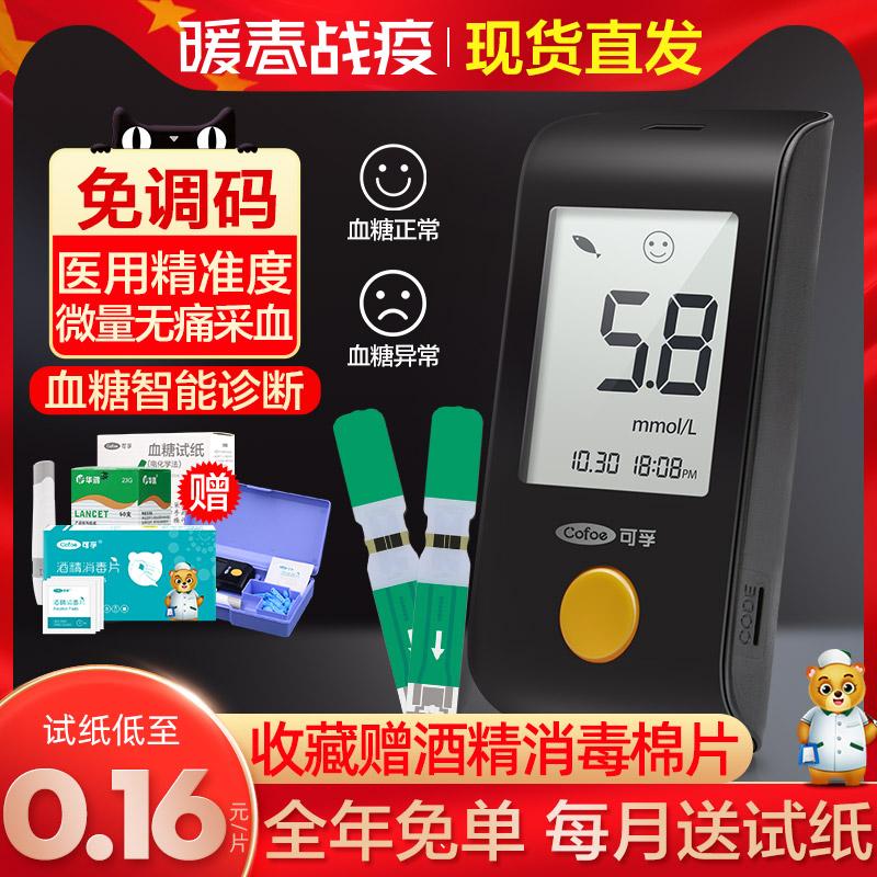 可孚检测血糖的测试仪器家用全自动测量糖尿病试纸100片装试条医