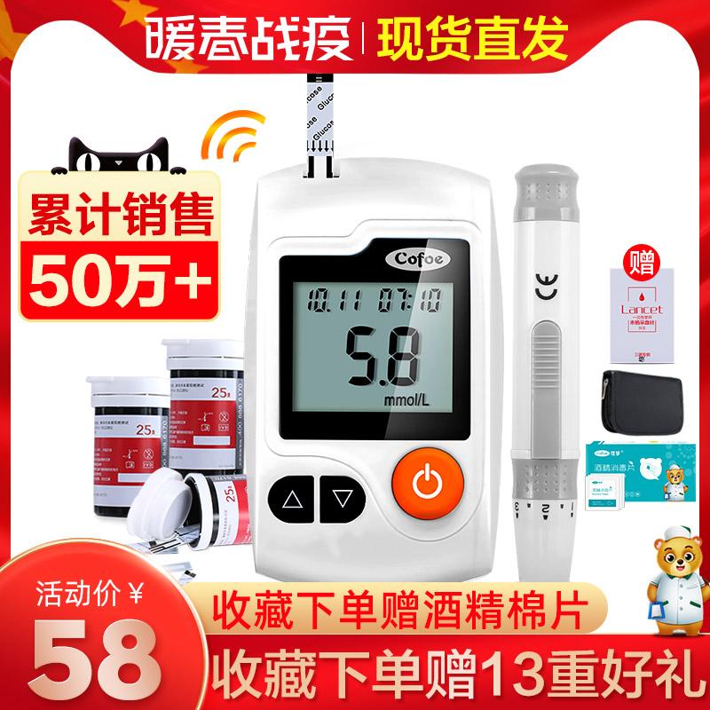 检测血糖测试的仪器家用试纸100片装测量糖尿病医用测糖仪全自动