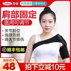 可孚肩关节固定带防脱臼护肩康复中风偏瘫成人老人肩托护肩膀护具
