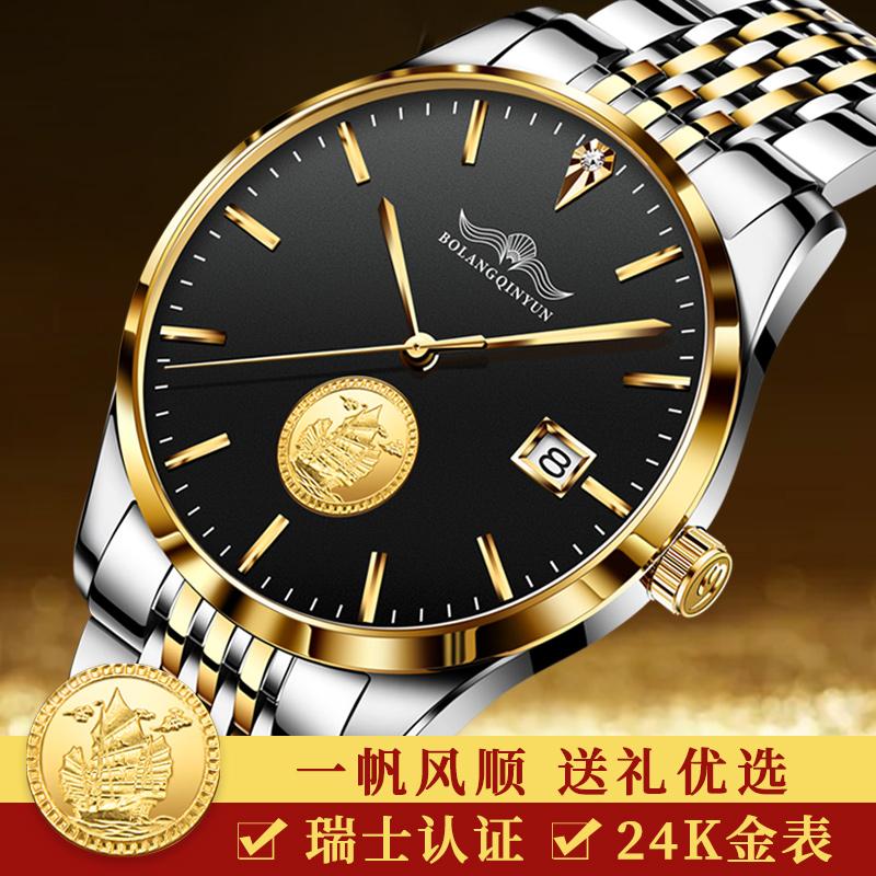 スイスの規格品の十大ブランドの腕時計の男性の時計の24 kの金の帆船の黄色の金貨の波の韻の機械的時計