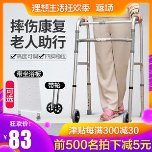 残疾人助行器四脚老人助力助步器扶手架拐杖防滑辅助行走器步行器