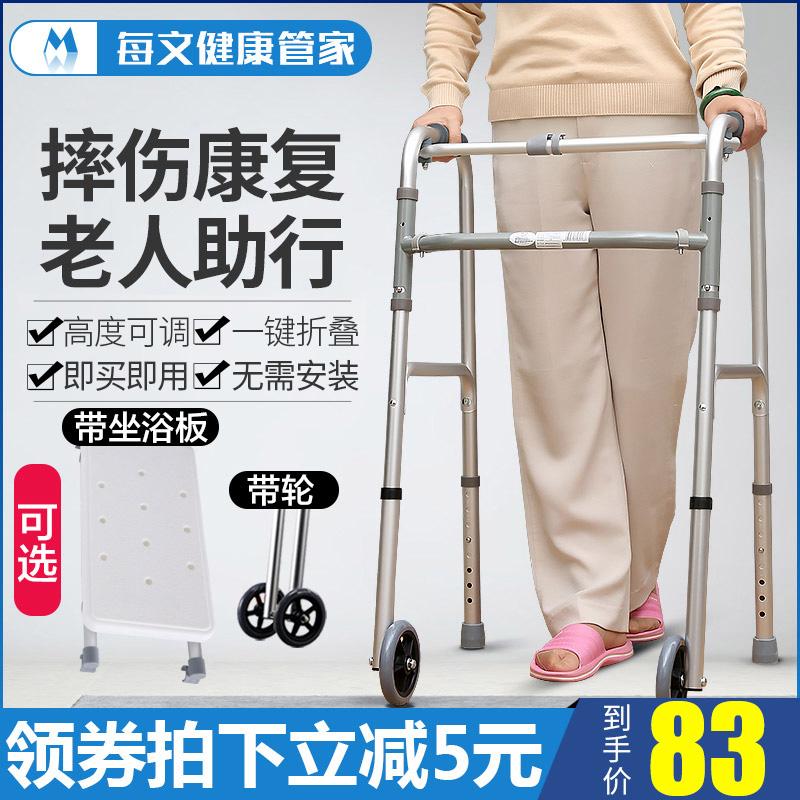 残疾人助行器四脚老人助力助步器扶手架拐杖防滑辅助行走器步行器高清大图
