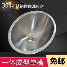 臺下盆洗面盆橢圓形水槽304不銹鋼學校宿舍公共衛生間洗手池臺盆