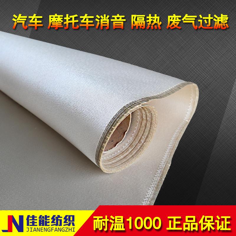Охрана окружающей среды высокотемпературные ткань изоляция сохранение тепла несгораемый ткань сопротивление пожар изоляция сварка несгораемый ткань высокотемпературные 1000 несгораемый ткань