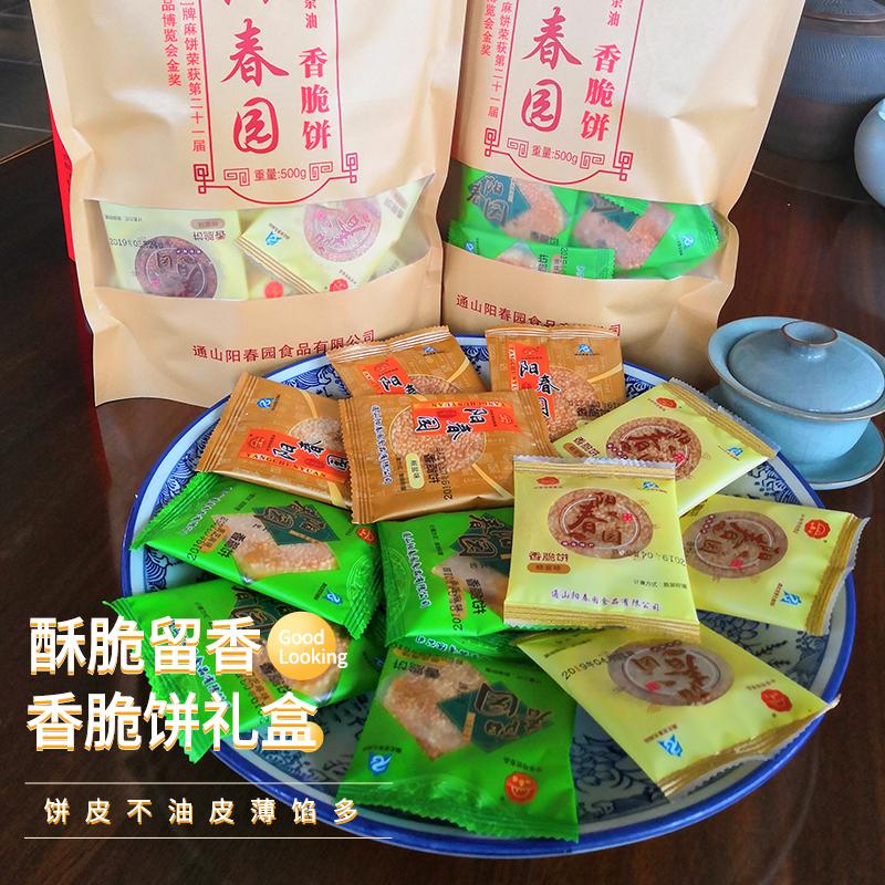 通山阳春园香脆饼礼盒装传统特产手工办公室零食休闲粗纤健康食品