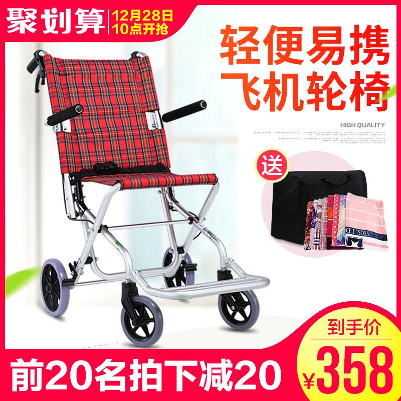 可孚老人轮椅折叠轻便旅行超轻儿童小型老年便携式简易折叠手推车