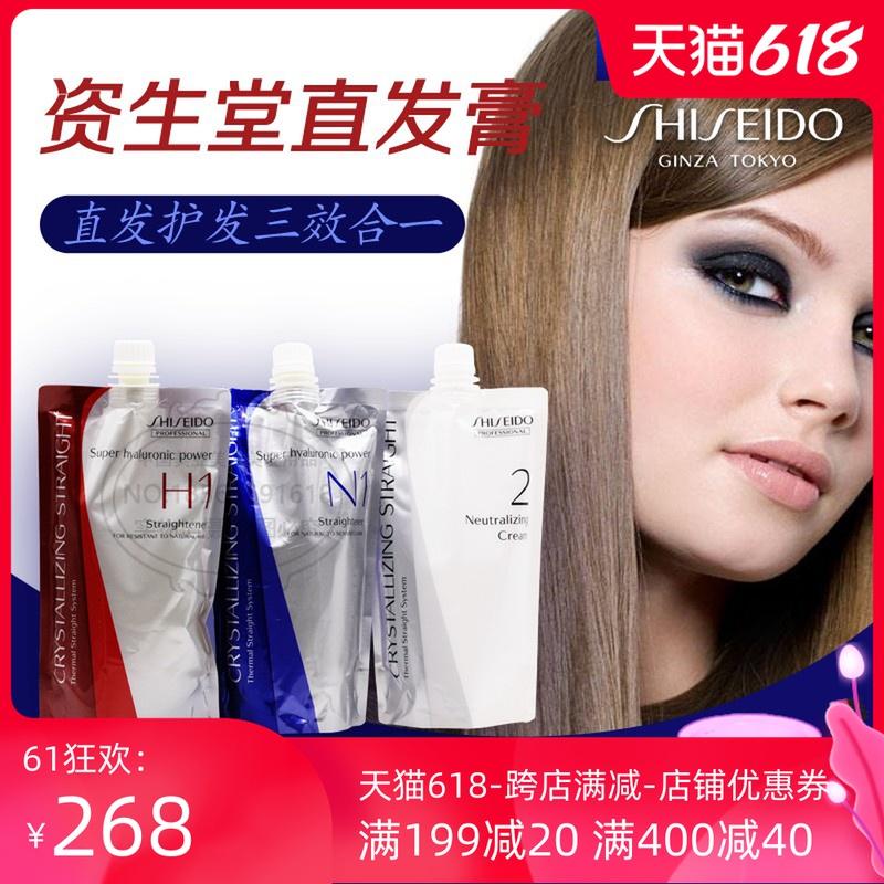 Shiseido straightening cream imported from Japan, one comb straight, clip free, soft hair softener, small flavor, non irritating straightening cream