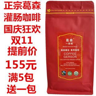 正品葛森一排轻有机灌肠咖啡粉专用免煮免过滤低温烘焙家用套装