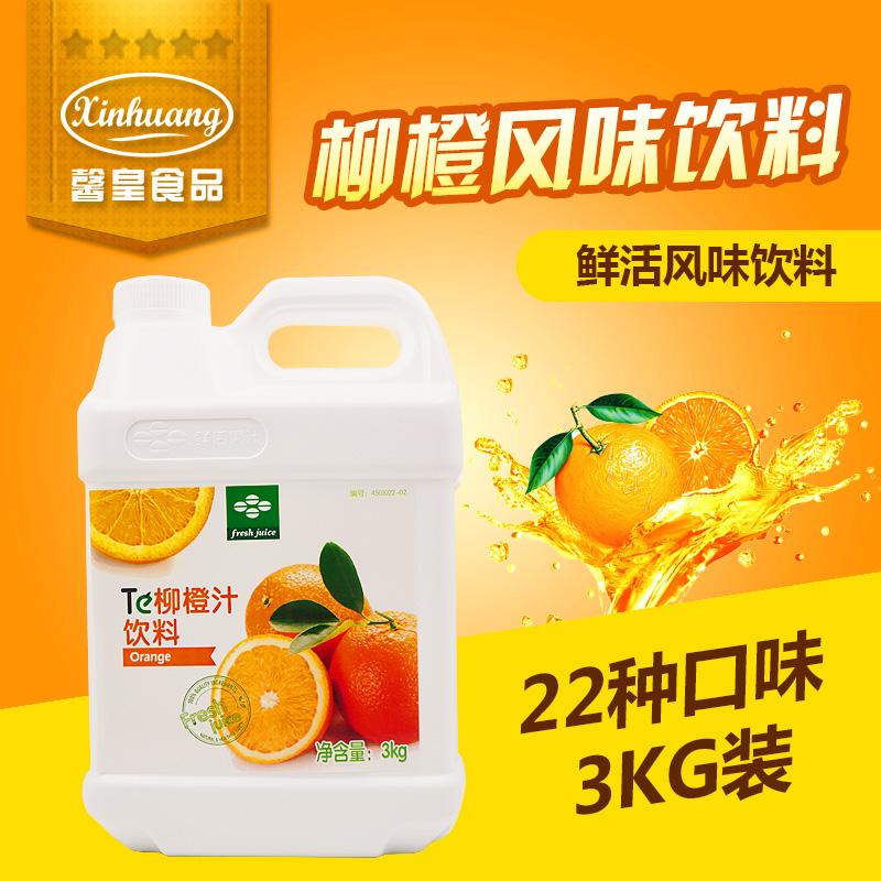 Свежий живая ива оранжевый сок ветер вкус сконцентрировать фрукты напитки концентрированный пульпа COCO молочный чай сырье специальный фруктовый сок 3kg оранжевый сок