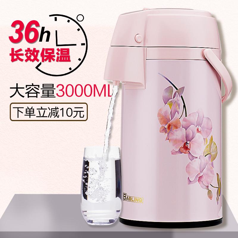宝菱家用保温壶气压式热水瓶保温瓶3L保温水壶开水瓶保温暖壶淘宝优惠券