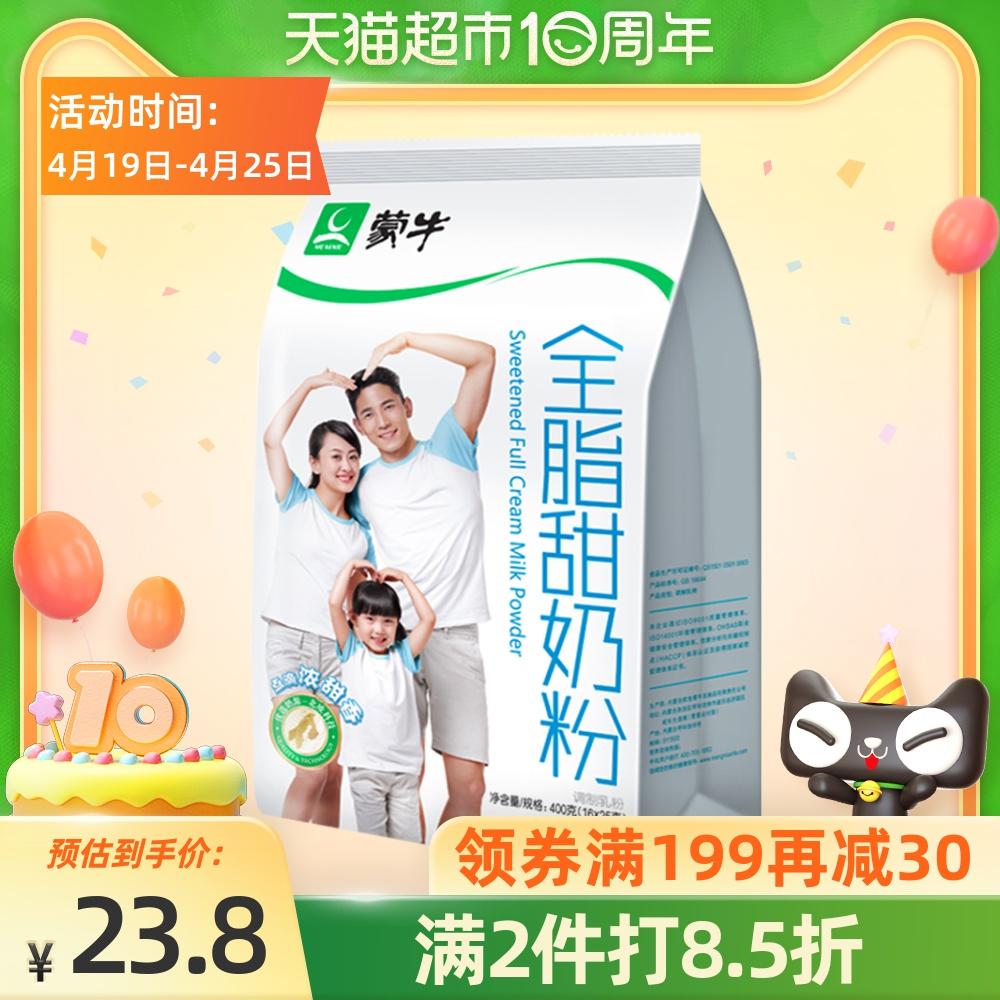 蒙牛成人牛奶粉全脂甜奶粉400g/袋  全家营养女士学生营养小条装