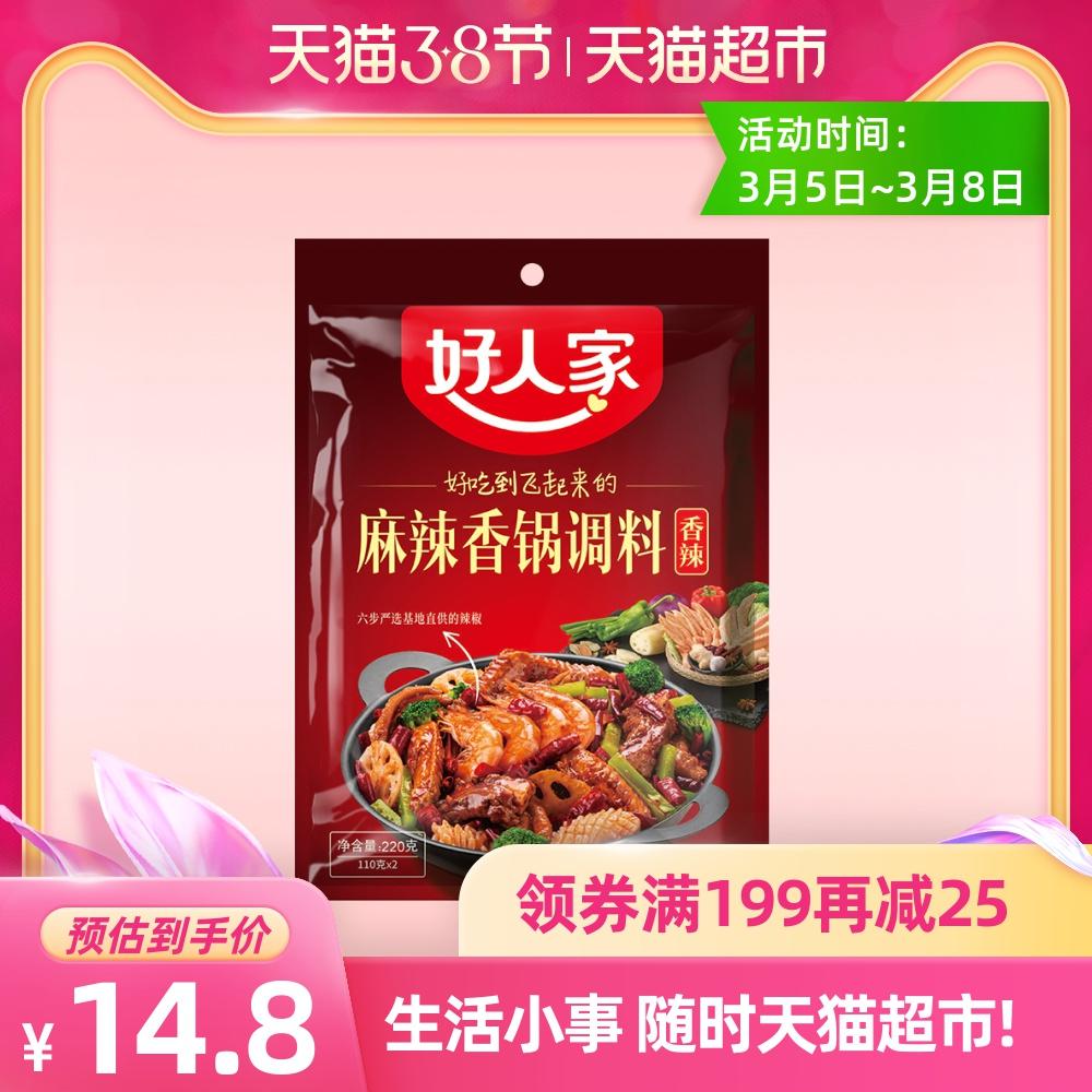 好人家麻辣香锅调料220g川味香锅家用必备  一料多用 大厨手艺