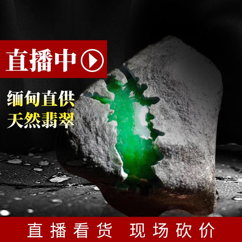 缅甸天然翡翠原石半明料毛料莫湾基冰种手镯开窗料淘宝直播专拍