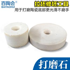 百陶会打磨石 陶艺工具陶瓷器打磨石 打磨陶瓷作品陶瓷底部专用石