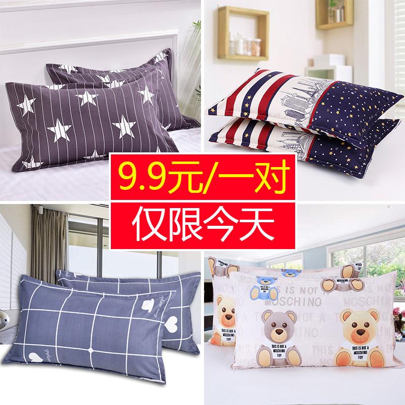 枕套一对装包邮成人大号单人枕用学生宿舍枕头皮枕头外套枕头套罩