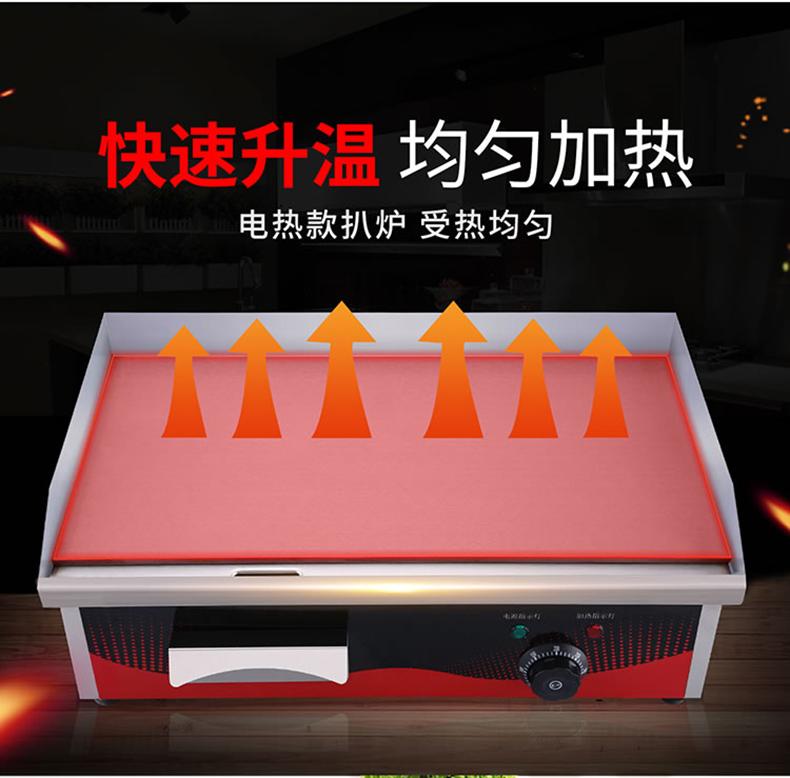 魅厨手抓饼机器日式铁板烧铁板商用摆摊煎烤鱿鱼电扒炉铁板烧设备
