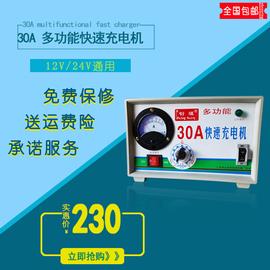 30A汽车电瓶充电器12V24V大功率电瓶充电摩托车通用型电瓶充电机图片