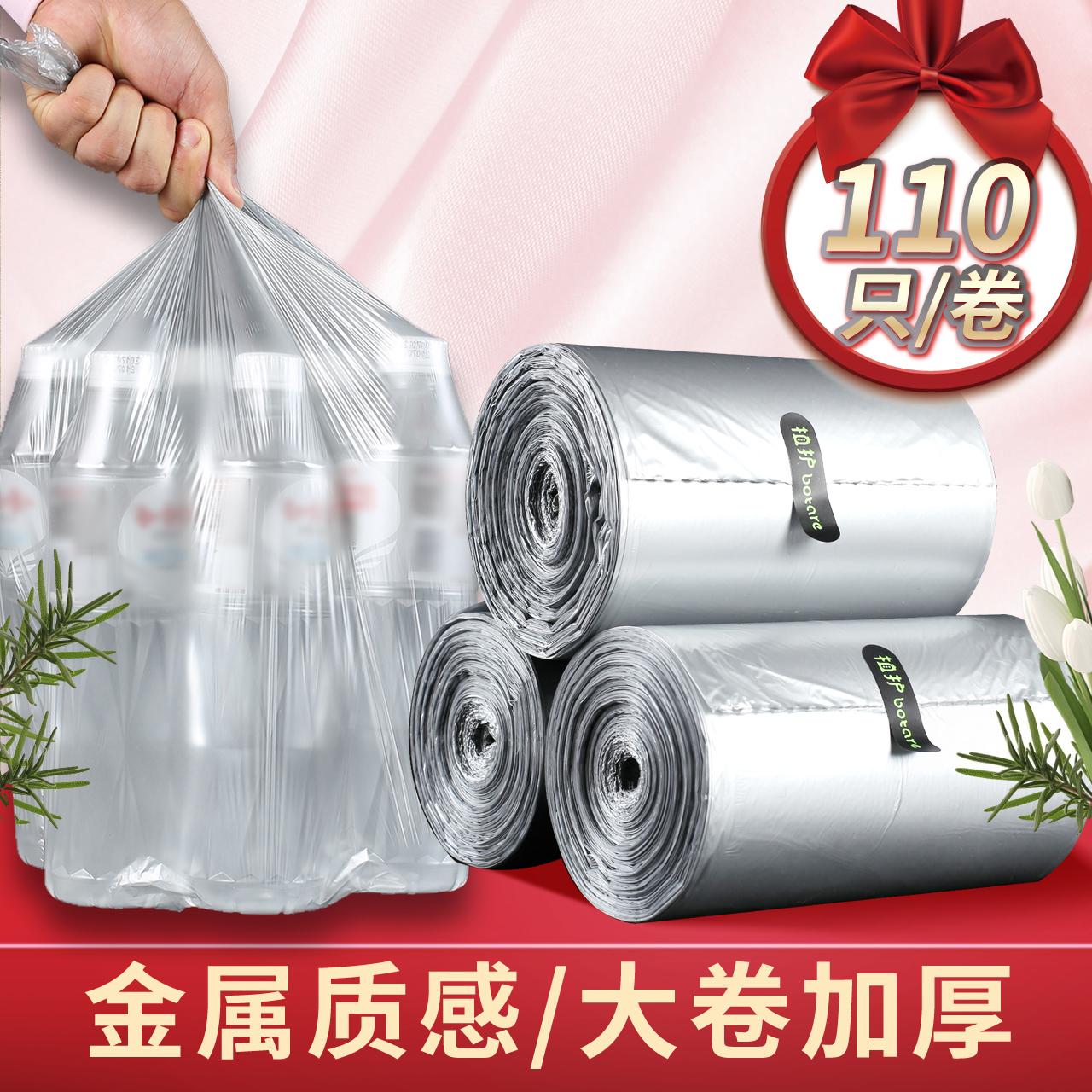 家庭用厚手のゴミ袋110枚の単巻1回限りの日常生活用の家庭用平口ビニール袋