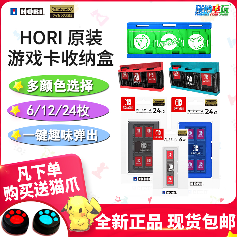 原装hori任天堂switch ns收纳盒