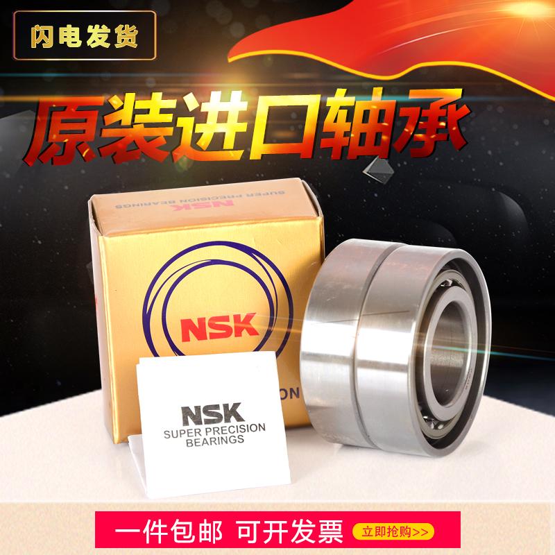 NSK日本进口角接触7004 7005 7006 7007 P5 P4 A5 C主轴配对轴承