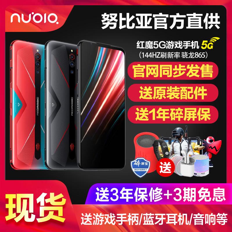 红魔5g nubia /努比亚红魔5g手机