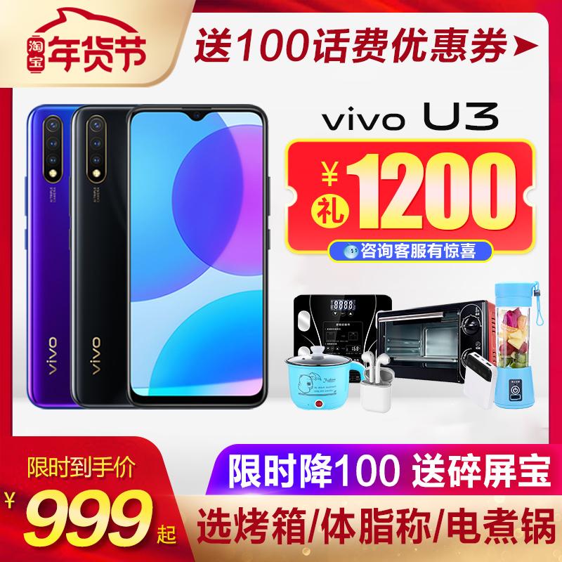 【限时至高减100】vivo z5x u3手机