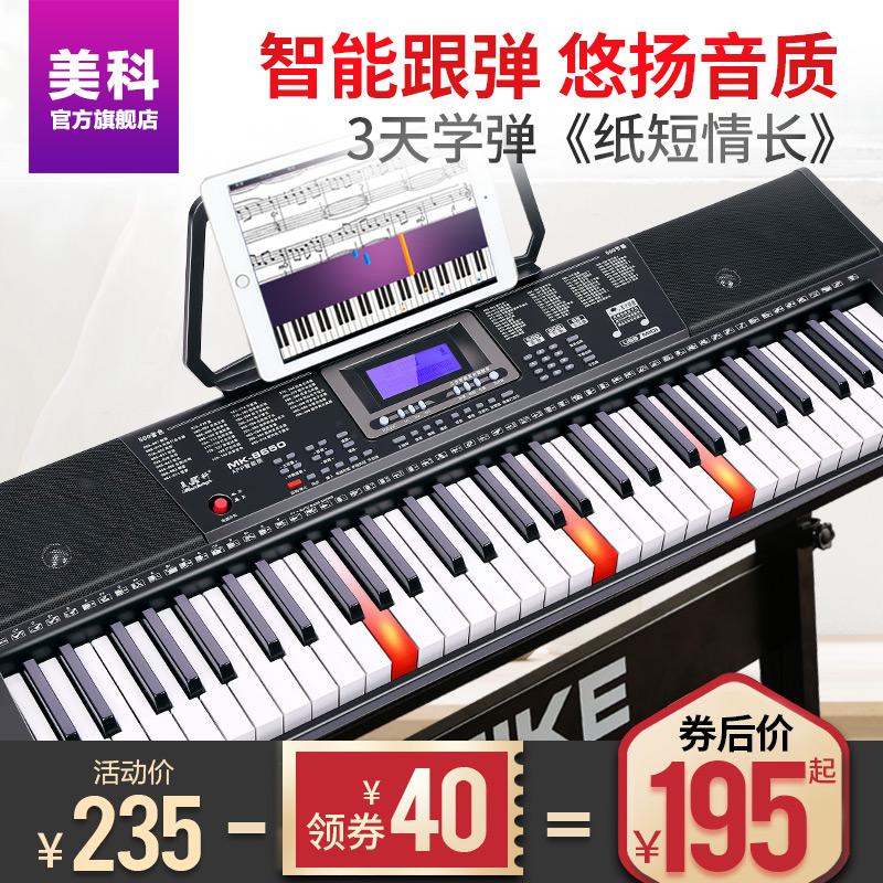 美科电子琴成人幼师儿童初学者入门教学多功能61钢琴键家用专业88