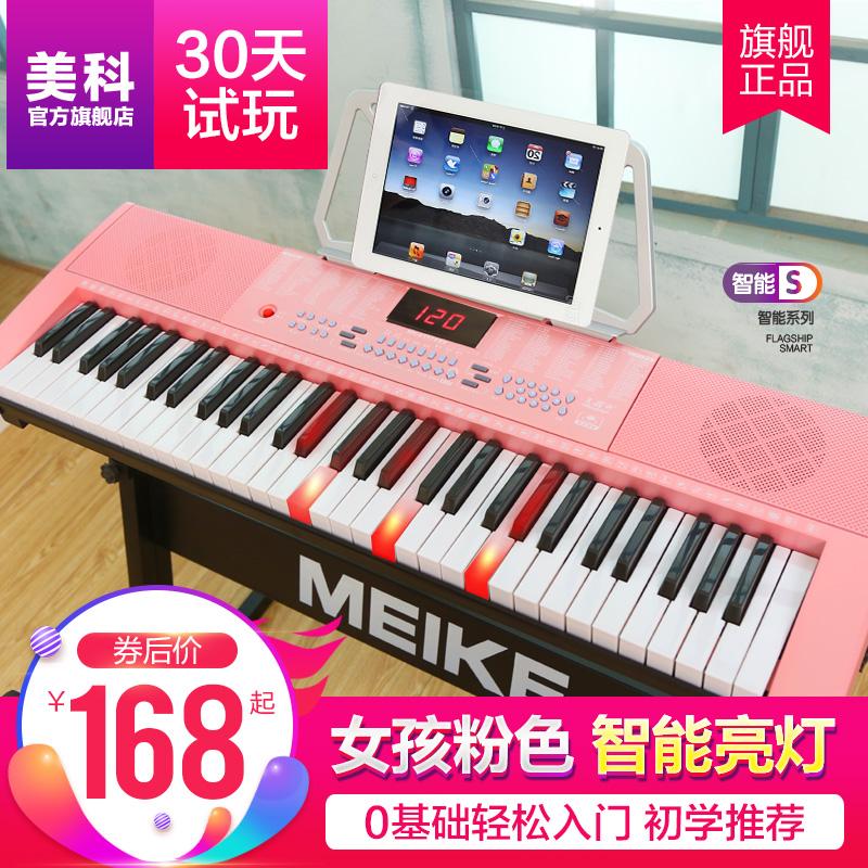 美科智能教学电子琴61钢琴键成人儿童女孩初学者入门多功能专业88
