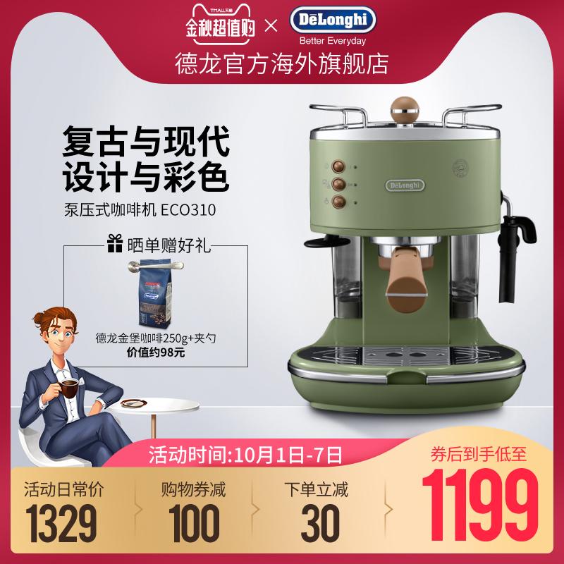 delonghi /德龙eco310复古咖啡机限6000张券