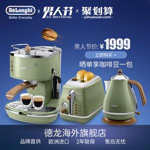 Delonghi/德龙半自动咖啡机面包机多士炉电水壶复古早餐系列3件套