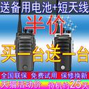 【一对价】对讲机民用公里宝锋BF-520宝峰迷你户外50手持器大功率