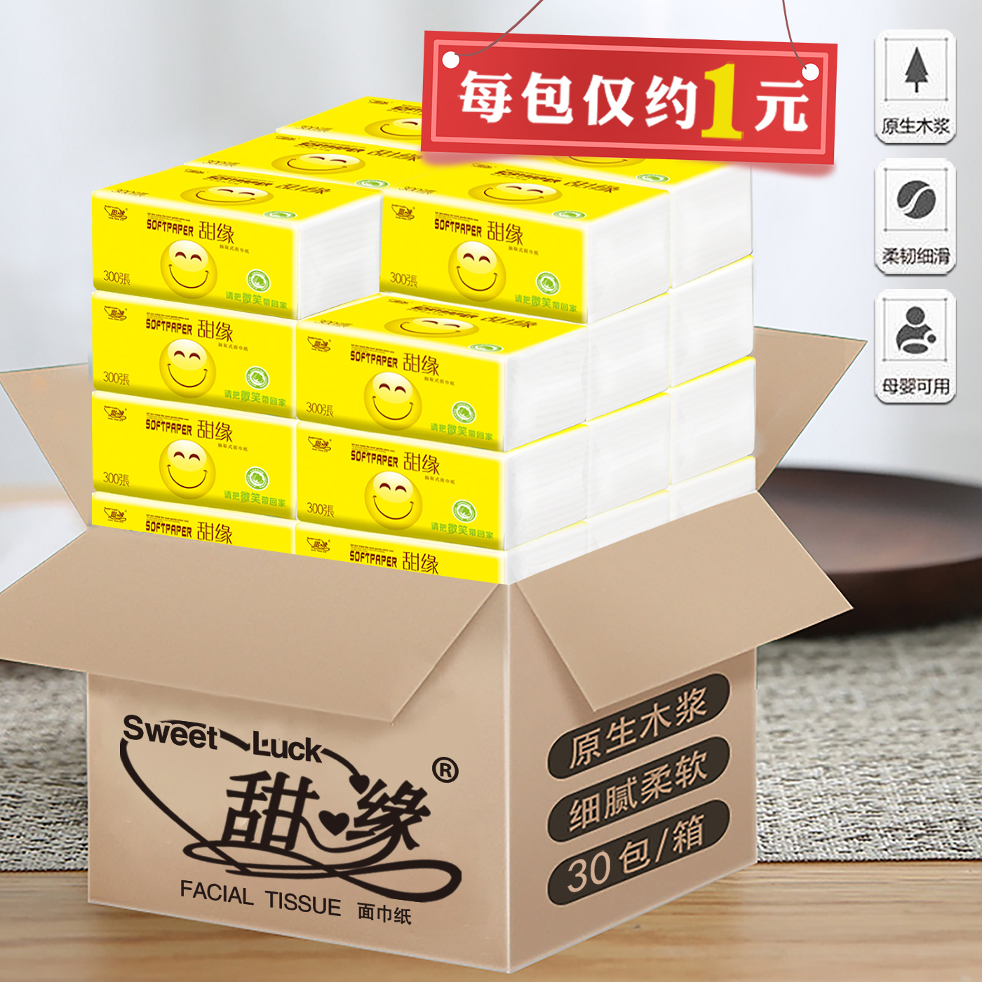 Sweet edge wood extraction paper 30 packaging removable face towel paper towel napkin toilet paper full box Family Pack