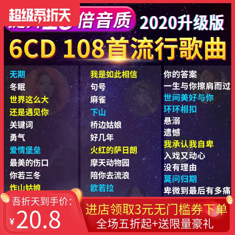 车载cd 2020经典流行新歌曲无损光碟
