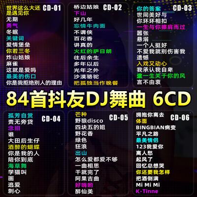 汽车载cd碟片dj重低音劲爆中文流行舞曲光盘正版车用音乐光碟歌曲