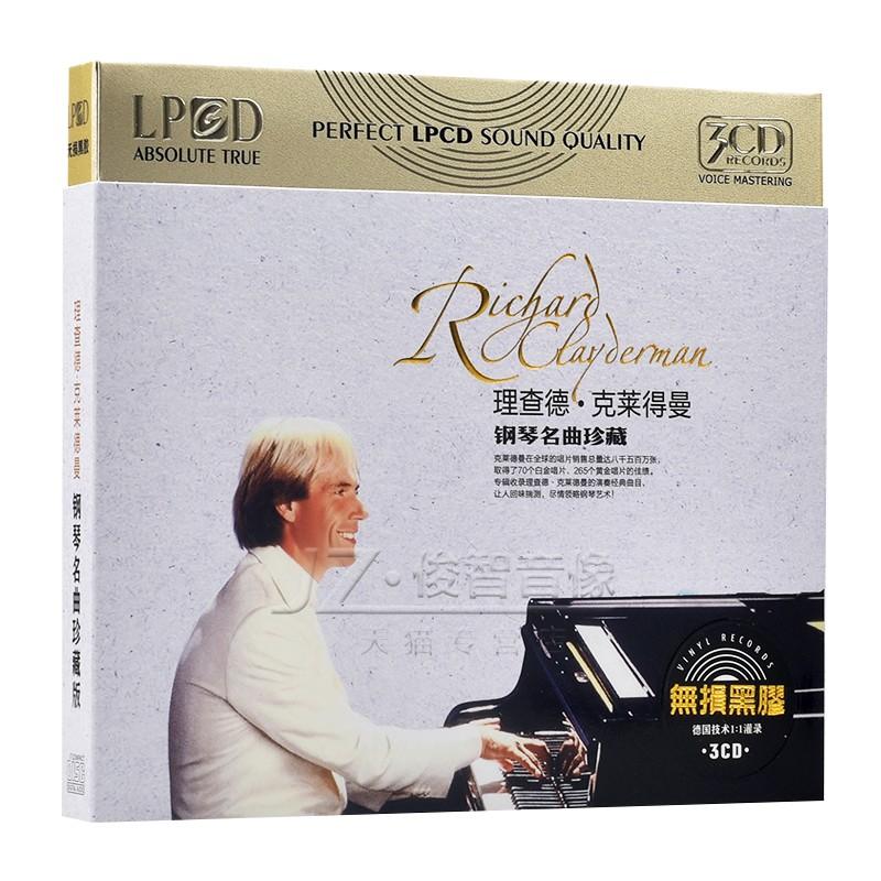 正版钢琴曲cd 理查德克莱德曼经典轻音乐世界名曲集 汽车载黑胶碟