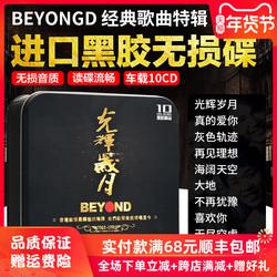 正版beyond黄家驹cd专辑粤语经典老歌光辉岁月汽车载碟片黑胶唱片