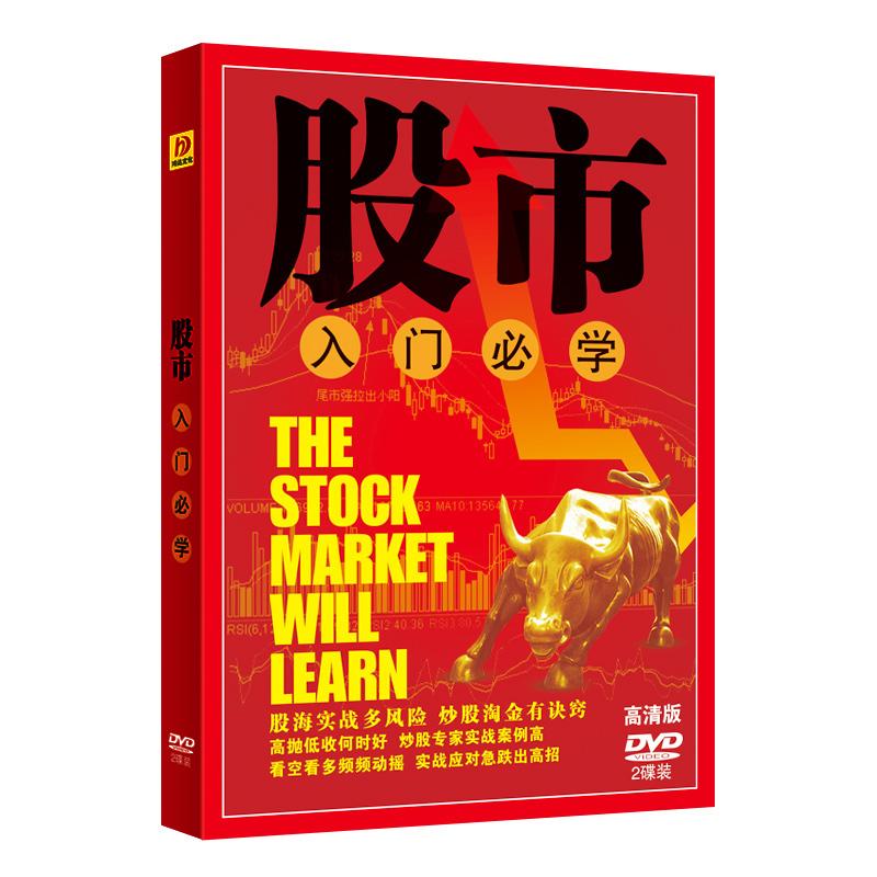 股票视频教程投资实战技巧教学2dvd碟片股市入门教程光盘案例分析