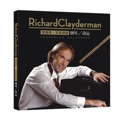 正版CD理查德克莱德曼精选命运钢琴曲汽车载cd光盘碟轻纯音乐