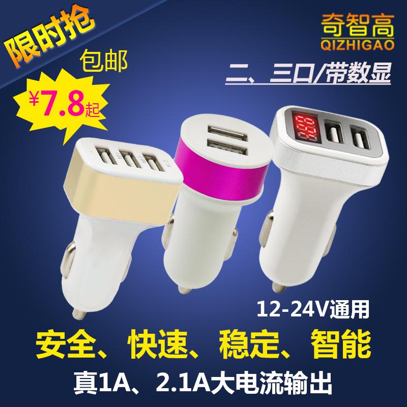 手机通用车载充电器2A双三USB口快速汽车充一拖二分三点烟器插头