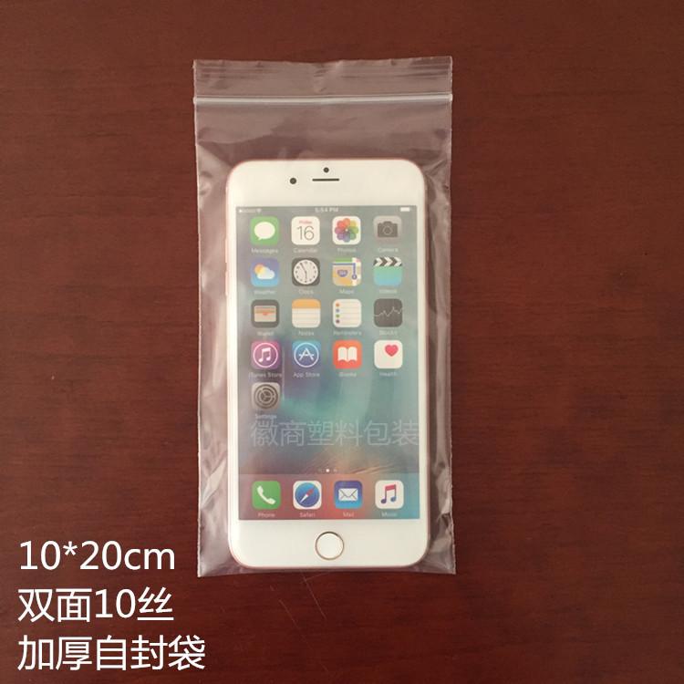 携帯電話の防塵袋の透明防水自閉袋の医師の隔離汚れ防止用鍋料理携帯のタッチパネルポケット