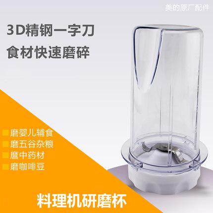 美的搅拌机MJ-BL25B2/25BM02C料理机研磨杯SCS2550J/BL25B12配件