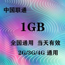 山东联通1GB全国流量日包  当天有效  限速不可充值