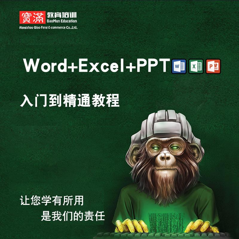 office2016视频教程2013/2010word/excel/ppt365办公入门实战教学