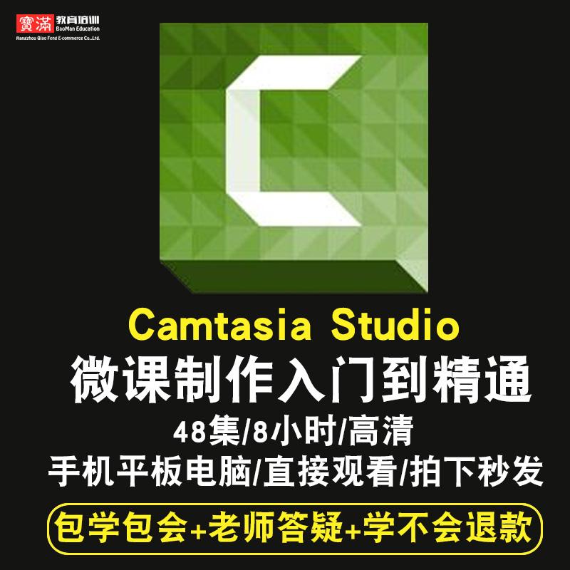 Camtasia Studio微课制作视频教程 录屏教程视频制作编辑在线课程